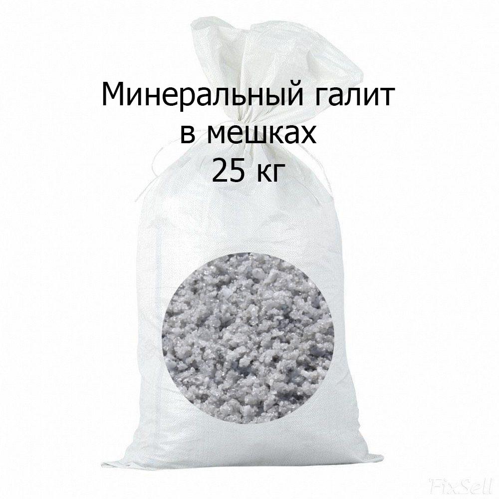 Минеральный галит в мешках по 25 кг