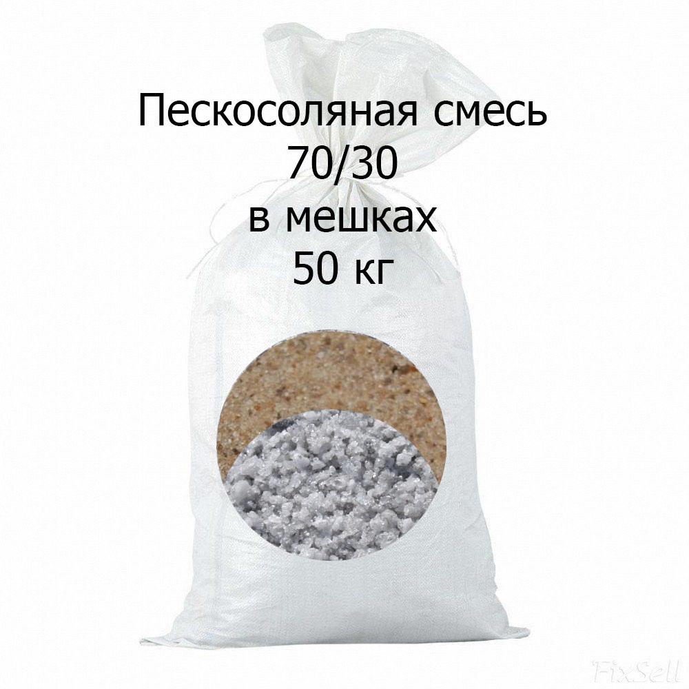 Пескосоляная смесь в мешках по 50 кг