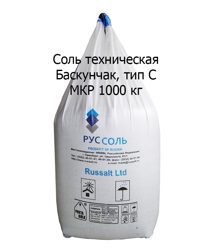 Соль Баскунчак (тип C, помол №3)