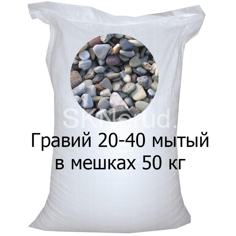 Гравий мытый 20-40 в мешках