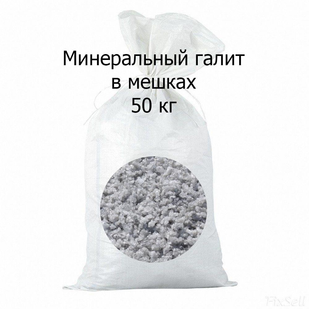 Минеральный галит в мешках по 50 кг