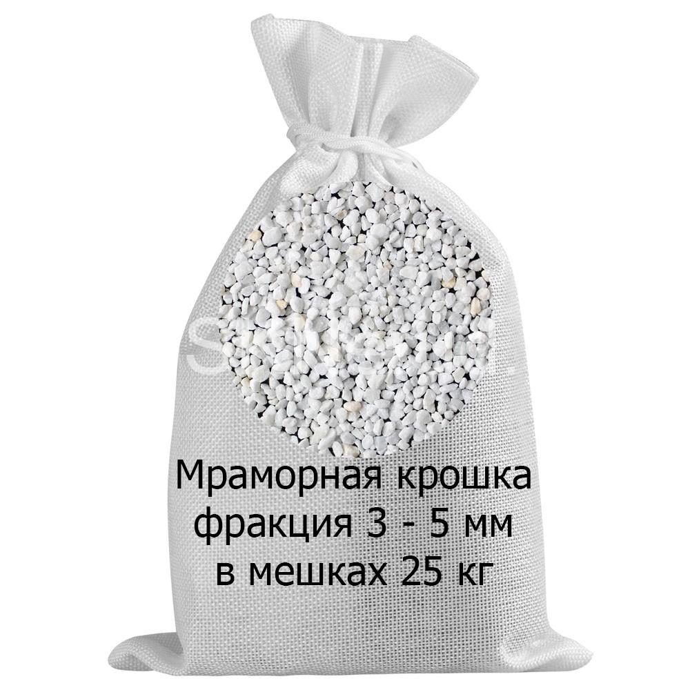 Мраморная крошка фракции 3,0-5,0 мм