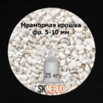 Мраморный щебень 5-10 мм мешки 25 кг