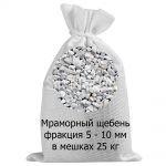 Мраморный щебень 5-10 мм