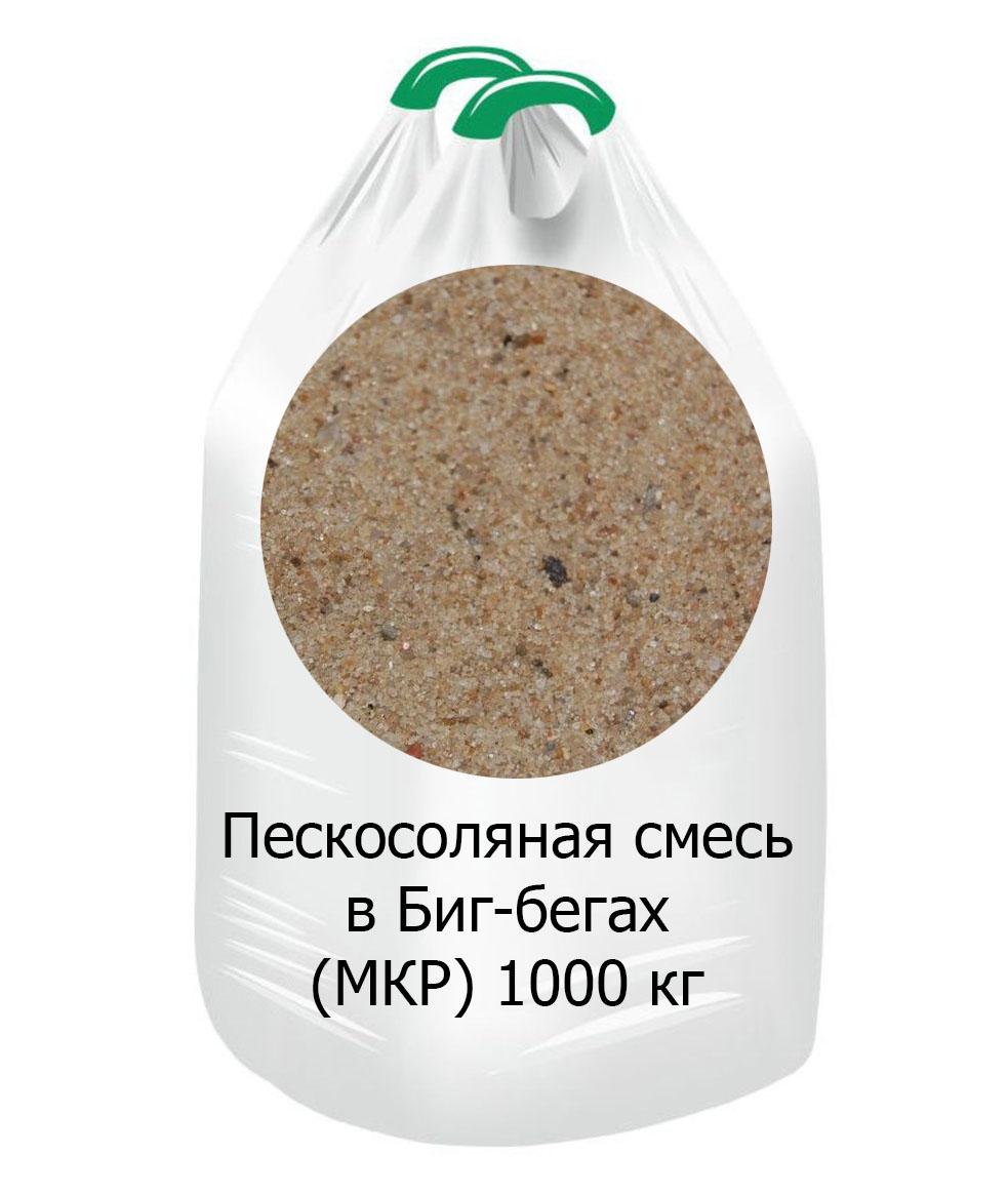 Пескосоляная смесь пескосоль в МКР