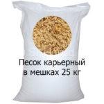 Песок карьерный в мешках 25 кг