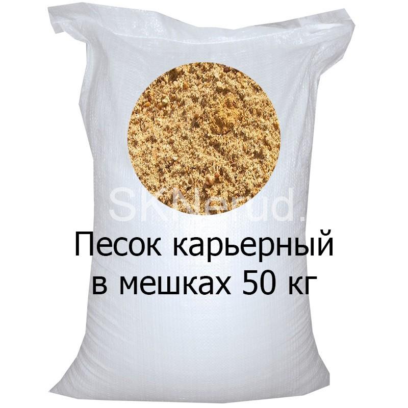 Песок карьерный в мешках 50 кг