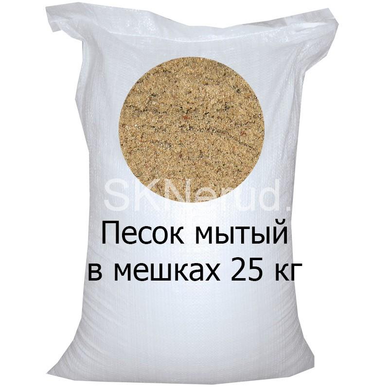 Песок мытый в мешках 25 кг