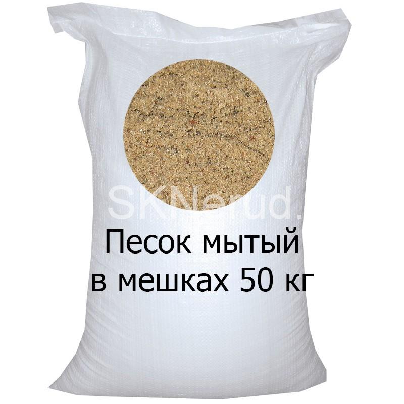 Песок мытый в мешках 50 кг