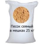 Песок сеяный в мешках 25 кг