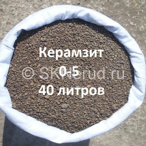 Керамзит 0-5 в мешках 40 л