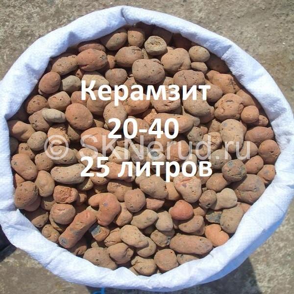 Керамзит 20-40 в мешках 25 л