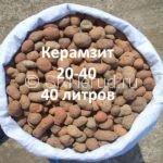 Керамзит 20-40 в мешках 40 л