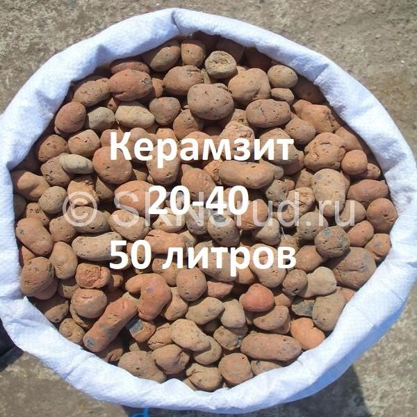 Керамзит 20-40 в мешках 50 л