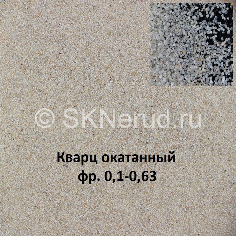 Песок кварцевый фр. 0,1-0,63 мм окатанный