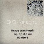 Кварцевый песок 0,1-0,8 ВС-050-1