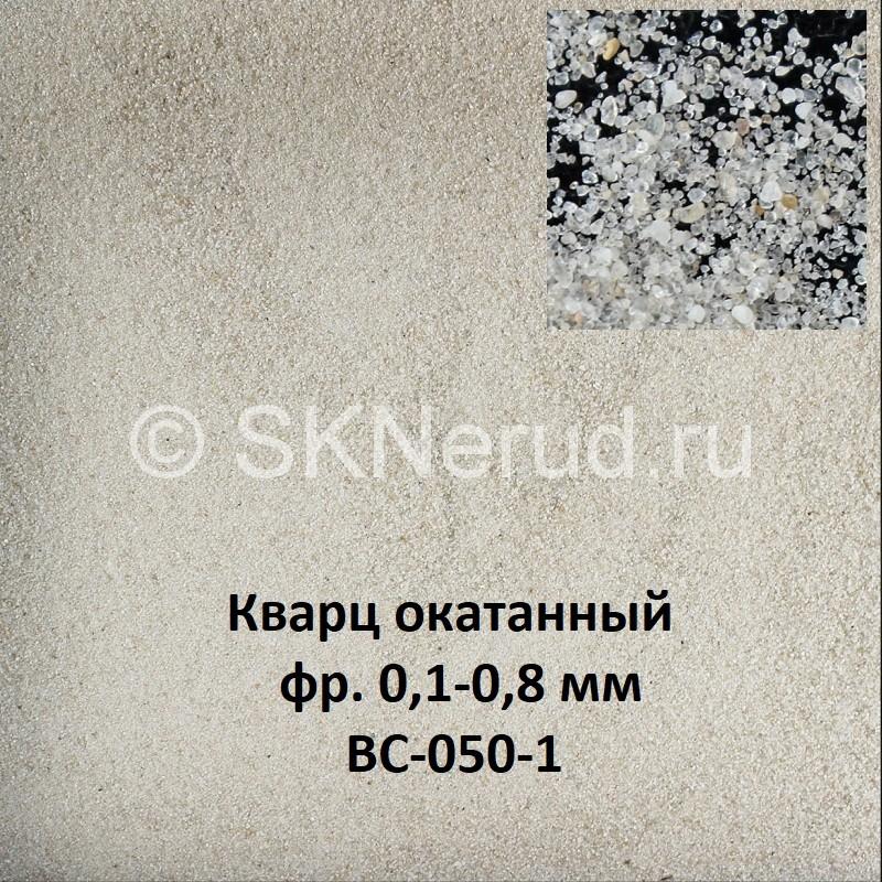 Песок кварцевый 0,1-0,5 (ВС-050-1) окатанный