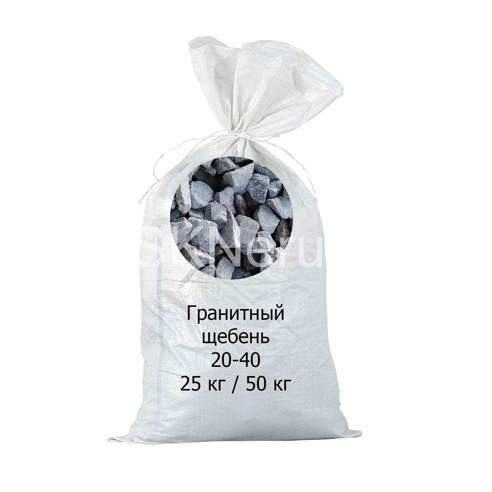 Щебень гранитный 20-40 в мешках 50 кг