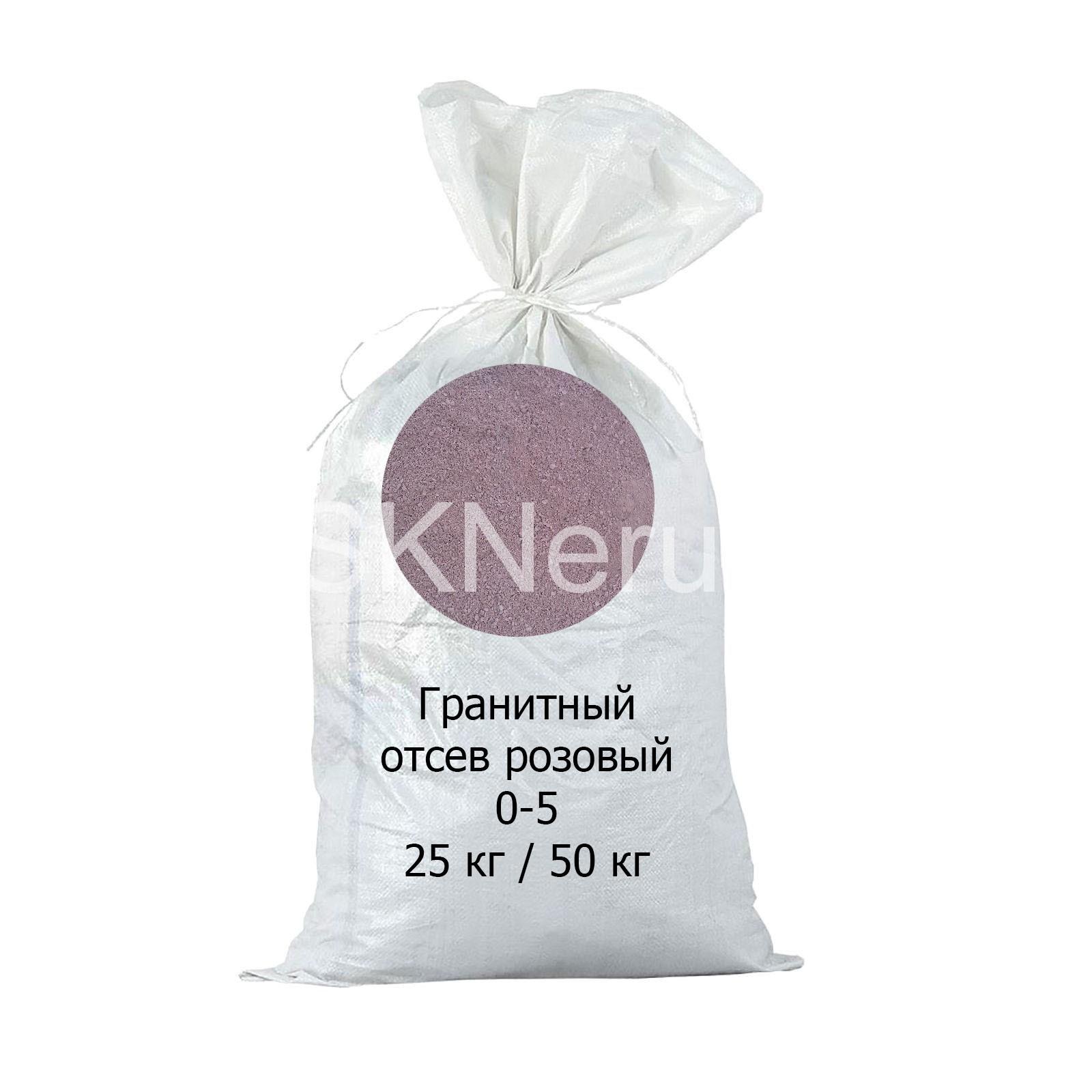 Отсев гранитный 0-5 розовый в мешках 25 кг
