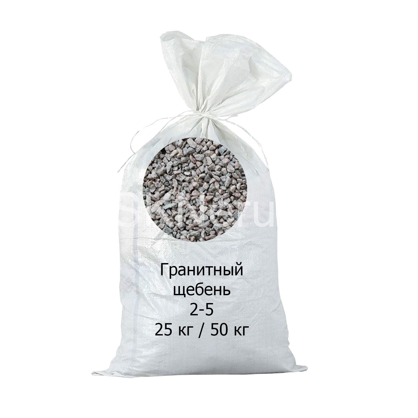 Щебень Габбро гранитный 2-5 в мешках 25 кг