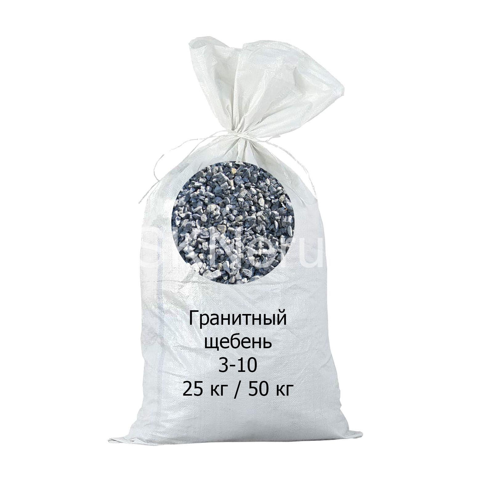 Щебень гранитный фракция 3-10 в мешках 50 кг