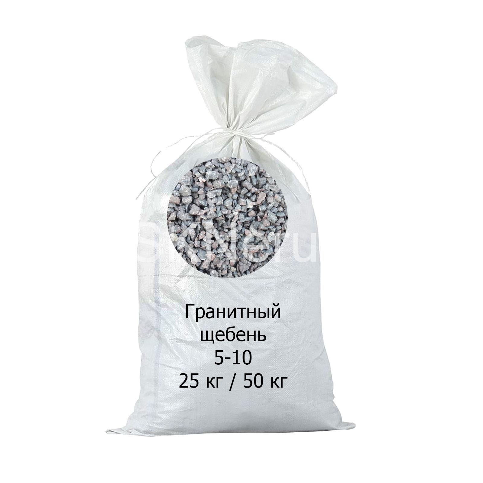 Щебень гранитный 5-10 в мешках 25 кг