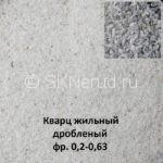 Кварцевый песок фр. 0,2-0,63 мм дробленый