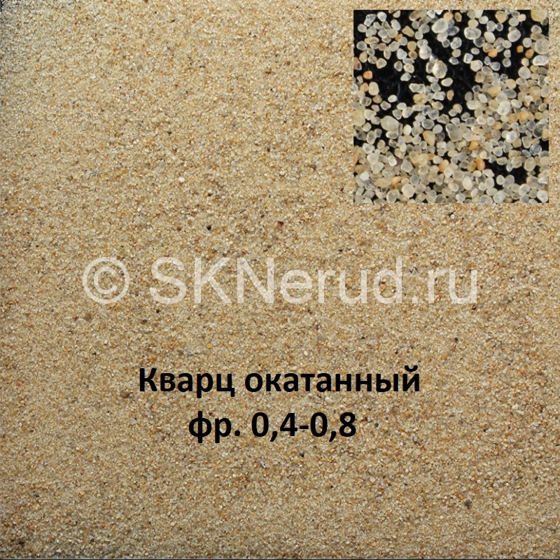 Песок кварцевый фр. 0,4-0,8 мм окатанный