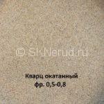 кварцевый песок 0,5-0,8 окатанный