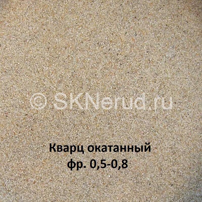 Песок кварцевый фр. 0,5-0,8 мм окатанный