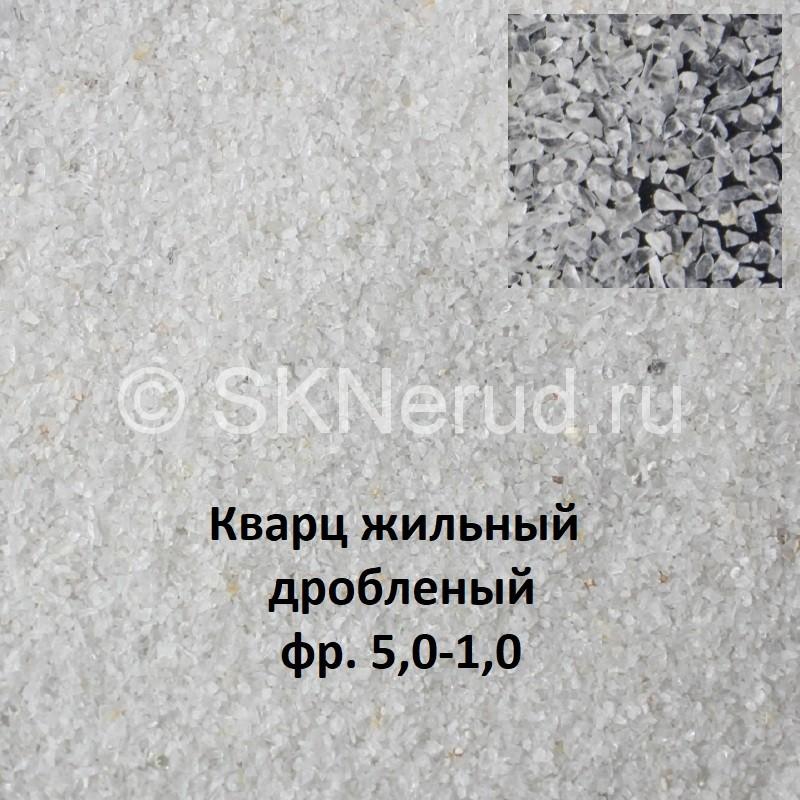 Кварцевый песок фр. 0,5-1,0 мм дробленый