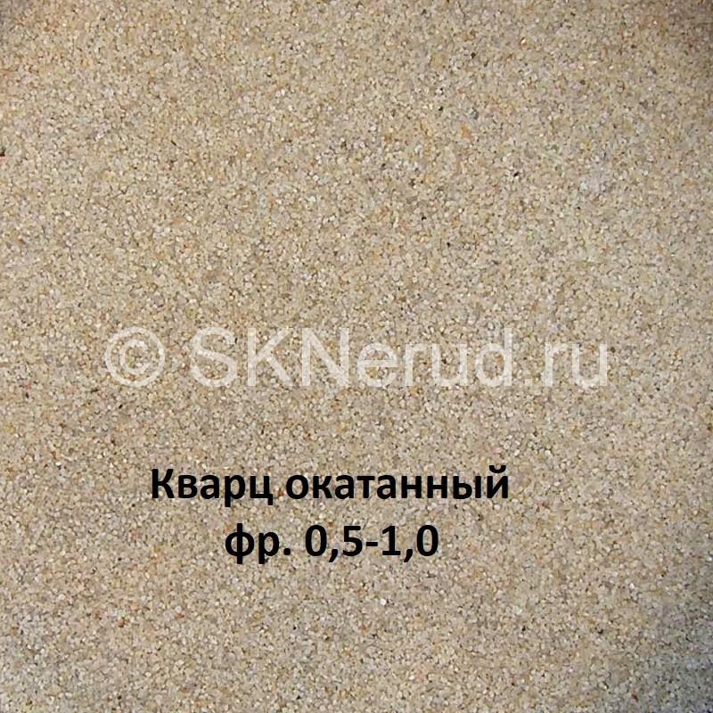 Песок кварцевый фр. 0,5-1,0 мм окатанный