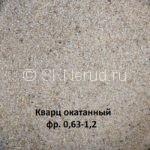 Песок кварцевый фр. 0,63-1,2 мм окатанный