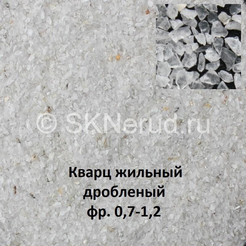 Кварцевый песок фр. 0,7-1,2 мм дробленый