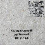 кварцевый песок 0,7-1,6 дробленый