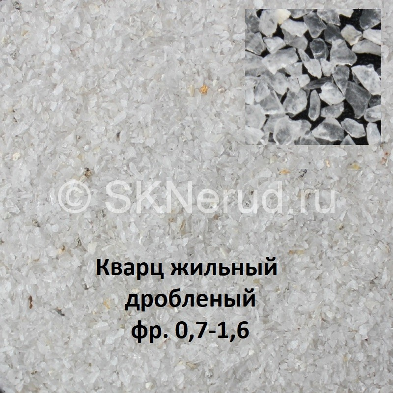 Кварцевый песок фр. 0,7-1,6 мм дробленый