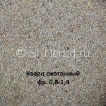Песок кварцевый фр. 0,8-1,4 мм окатанный