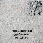 Кварцевый песок фр. 0,8-2,0 мм дробленый