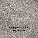 кварцевый песок 0,8-2,0 окатанный