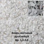 кварцевый песок 1,0-3,0 дробленый