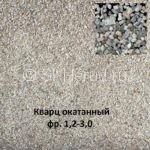 Песок кварцевый фр. 1,2-3,0 мм окатанный