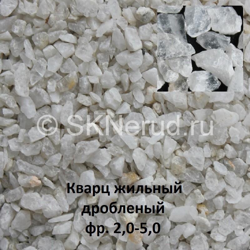 Кварцевый песок фр. 2,0-5,0 мм дробленый