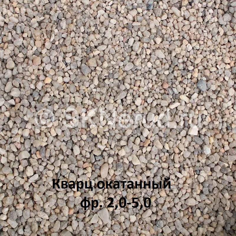 Песок кварцевый фр. 2,0-5,0 мм окатанный