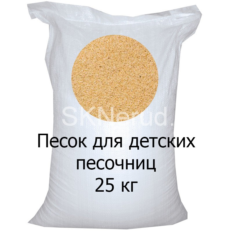 Песок для песочниц в мешках 25 кг