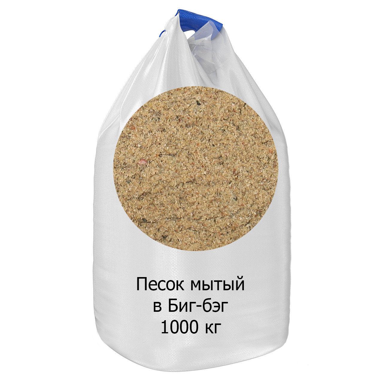 Песок мытый в биг-бегах (МКР)