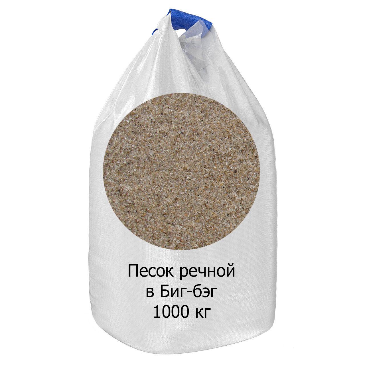 Песок речной в биг-бегах (МКР)