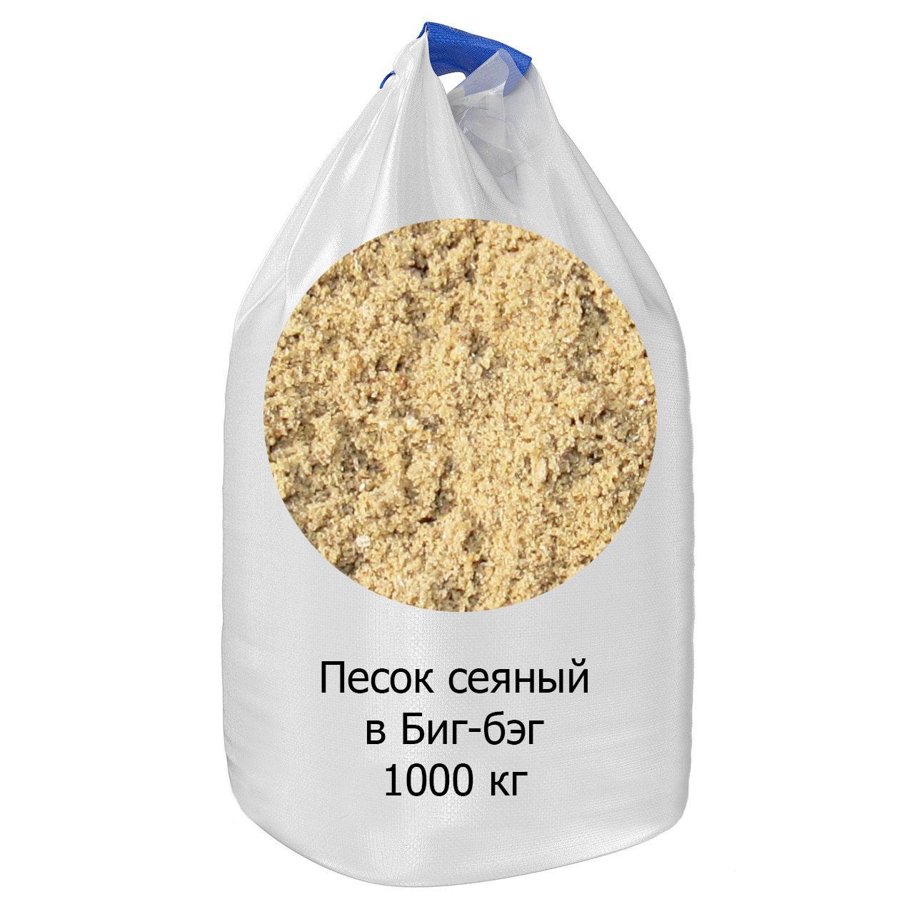 Песок сеяный в биг-бегах (МКР)