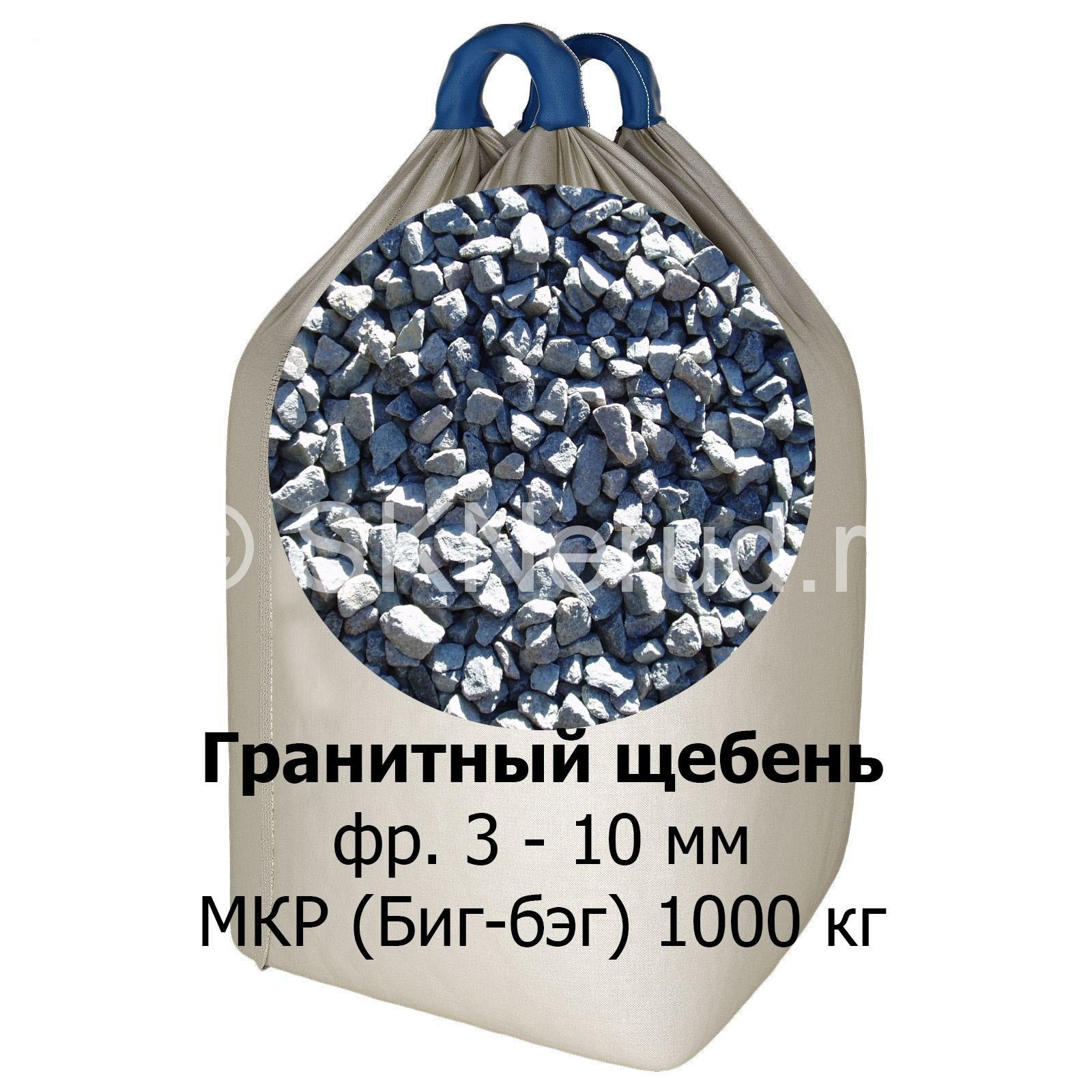 Щебень гранитный 3-10 в МКР (Биг-бег)