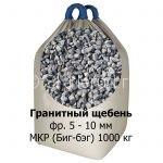 Щебень гранитный 5-10 в МКР (Биг-бег)