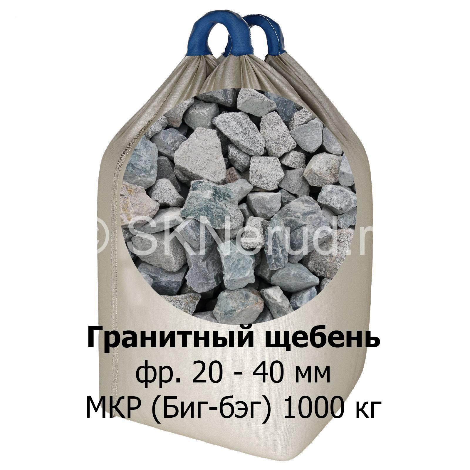 Щебень гранитный 20-40 в МКР (Биг-бег)